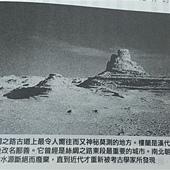 2014.04.26 大漠風流 - 波斯文明探幽 (5).jpg
