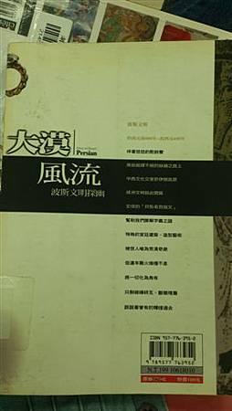 2014.04.26 大漠風流 - 波斯文明探幽 (8).jpg