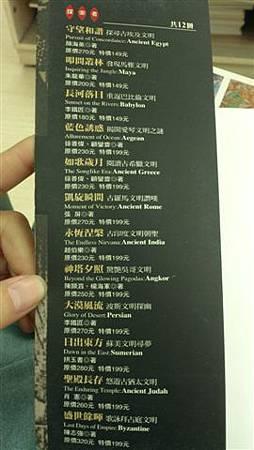 2014.04.26 大漠風流 - 波斯文明探幽 (9).jpg