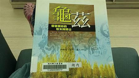 2014.04.26 神秘古國:龜茲-蒙著面紗的牧女與騎士.jpg