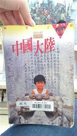 2014.04.26 知性之旅-中國大陸 (2).jpg