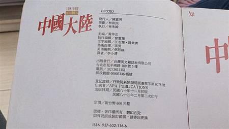 2014.04.26 知性之旅-中國大陸 (3).jpg