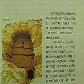 2014.04.26 神秘古國:龜茲-蒙著面紗的牧女與騎士 (5).jpg