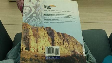 2014.04.26 神秘古國:龜茲-蒙著面紗的牧女與騎士 (1).jpg