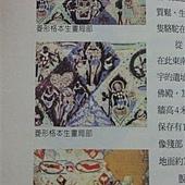 2014.04.26 神秘古國:龜茲-蒙著面紗的牧女與騎士 (8).jpg