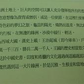 2014.04.26 神秘古國:龜茲-蒙著面紗的牧女與騎士 (3).jpg