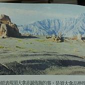 2014.04.26 神秘古國:龜茲-蒙著面紗的牧女與騎士 (4).jpg