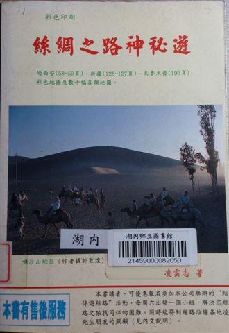 2041.04.26 絲綢之路神秘遊 (1).jpg