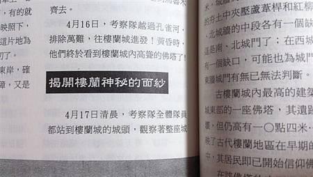 2041.04.26 絲綢之路神秘遊 (3).jpg