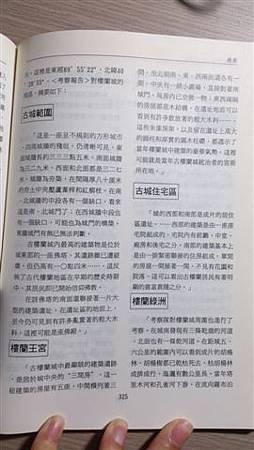 2041.04.26 絲綢之路神秘遊 (4).jpg