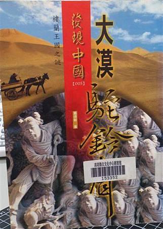 2014.04.29 大漠駝鈴聲:樓蘭王國之謎.jpg