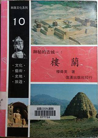 2014.05.01 樓蘭-神秘的古城 (1).jpg