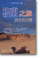 樓蘭之旅:消失的古國