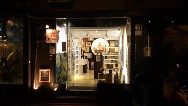 2014.05.15 Pintoo敦化店 (1).jpg