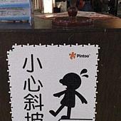 2014.05.15 Pintoo敦化店 (14).jpg