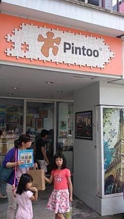 2014.05.18 Pintoo公館店 (1).jpg