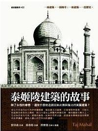 泰姬陵建築的故事 Taj Mahal