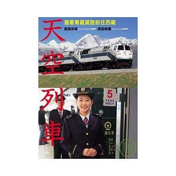 天空列車─乘著青藏鐵路前往西藏