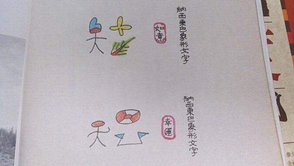 2014.06.05 行走在美麗的最深處part 1 (1).jpg