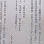 2014.06.05 行走在美麗的最深處part 1 (19).jpg