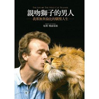 親吻獅子的男人:我那無與倫比的馴獸人生