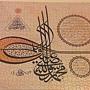 KS Games 1000P Arabische Kalligraphie  002.jpg