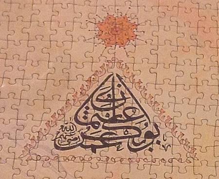 KS Games 1000P Arabische Kalligraphie  003.jpg