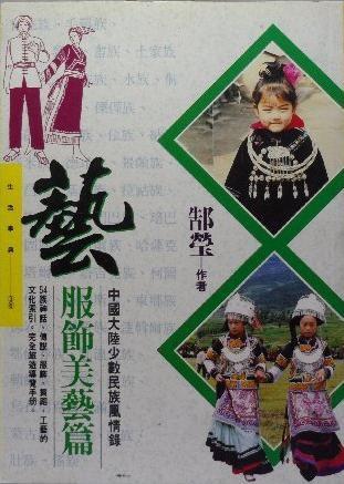 藝:中國大陸少數民族風情錄--服飾美藝篇