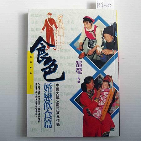 食色:中國大陸少數民族風情錄 婚戀飲食篇
