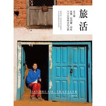 旅活:女主播西藏、尼泊爾、印度六千公里的奇幻之旅