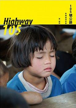 105號公路:泰緬邊境故事