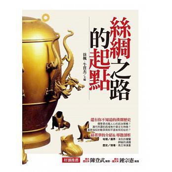 絲綢之路的起點:你不知道的漢朝歷史