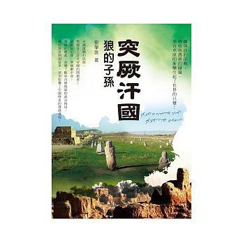 突厥汗國:狼的子孫
