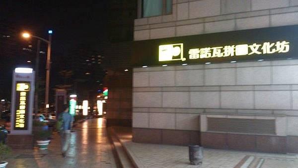 2014.11.23 雷諾瓦河堤旗鑑店  (1).jpg