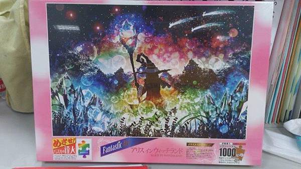 2014.12.15 1000pcs Alice in Witchland (1).jpg