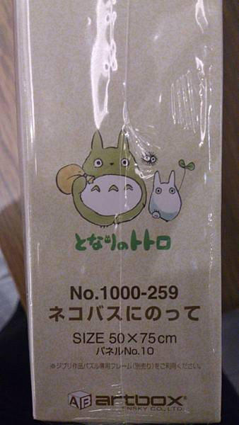 2015.02.06 1000pcs 龍貓公車 (6)