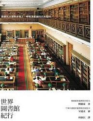 世界圖書館紀行
