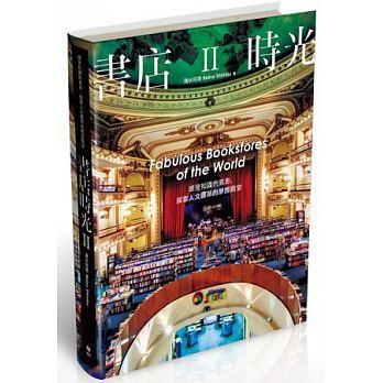 書店時光Ⅱ:感受知識的氣息,探索人文薈萃的夢想殿堂