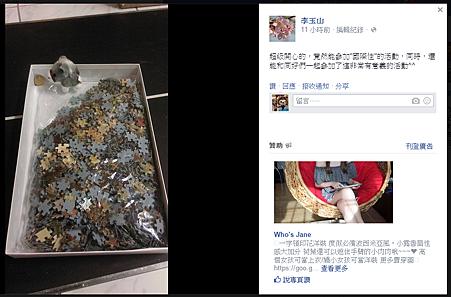 李玉山 104.06.29.png