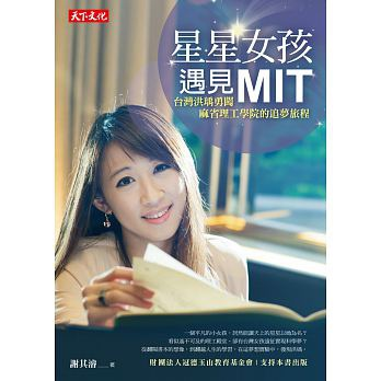 星星女孩遇見MIT