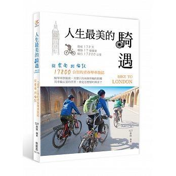 人生最美的騎遇:從雲南到倫敦,17800公里的青春單車旅誌
