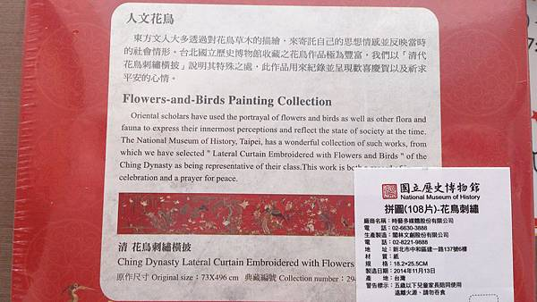 2016.04.23 108pcs Ching Dynasty Curtain Embroidered with Flowers and Birds 花鳥刺繡橫披 (2).jpg