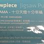 2016.05.27 300pcs 十分天燈十分幸福 (2).jpg