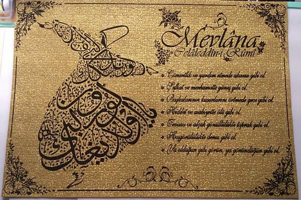 2016.06.30 1000pcs 7 advices of Sufi Philosopher Mevlana Celaleddin-i Rumi 蘇菲哲學家烏拉那七建議 (15).jpg