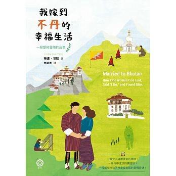 我嫁到不丹的幸福生活