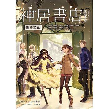 神居書店:越冬之花
