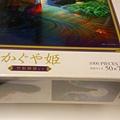 2017.06.17 拼圖~1000pcs 竹取物語 (1).jpg