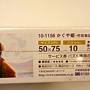 2017.06.17 拼圖~1000pcs 竹取物語 (2).jpg