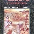 一個騎士在中國