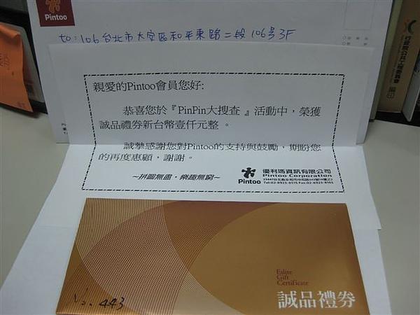 2010.07.27 PinPin大搜查禮券.JPG